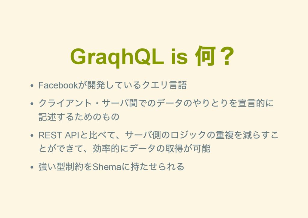 GraqhQL is 何? Facebook が開発しているクエリ言語 クライアント・ サー ...