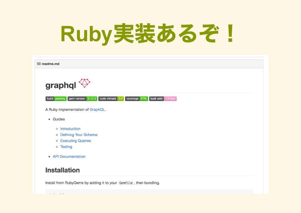 Ruby 実装あるぞ!