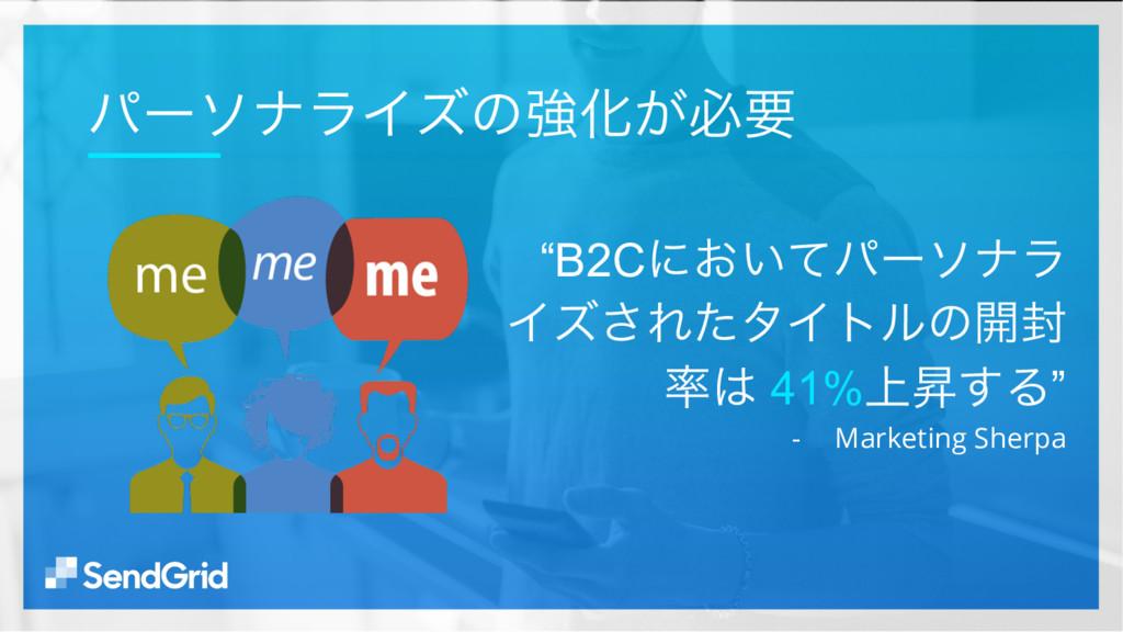 """ύʔιφϥΠζͷڧԽ͕ඞཁ """"B2Cʹ͓͍ͯύʔιφϥ Πζ͞ΕͨλΠτϧͷ։෧  41%..."""
