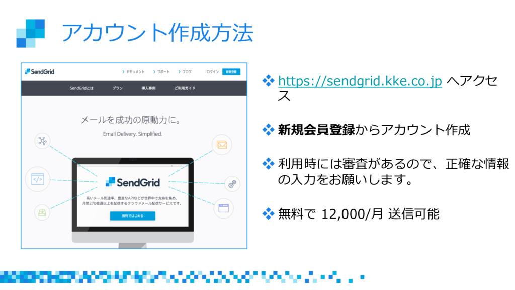 アカウント作成⽅方法 https://sendgrid.kke.co.jp へアクセ ス...