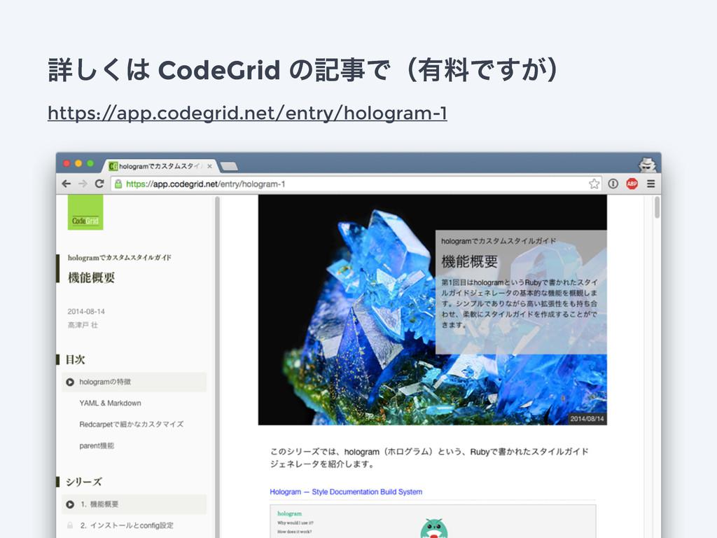 ৄ͘͠ CodeGrid ͷهͰʢ༗ྉͰ͕͢ʣ https:/ /app.codegrid...