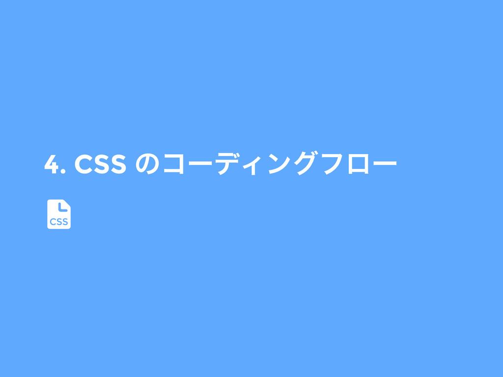 4. CSS ͷίʔσΟϯάϑϩʔ & CSS