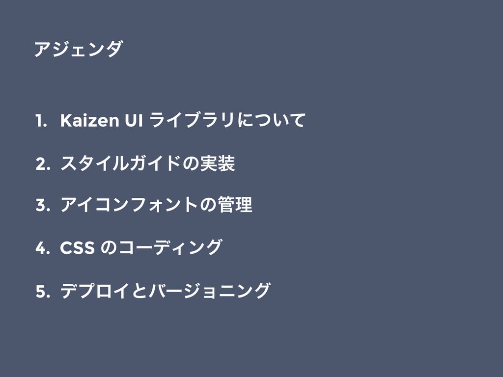 ΞδΣϯμ 1. Kaizen UI ϥΠϒϥϦʹ͍ͭͯ 2. ελΠϧΨΠυͷ࣮ 3. Ξ...