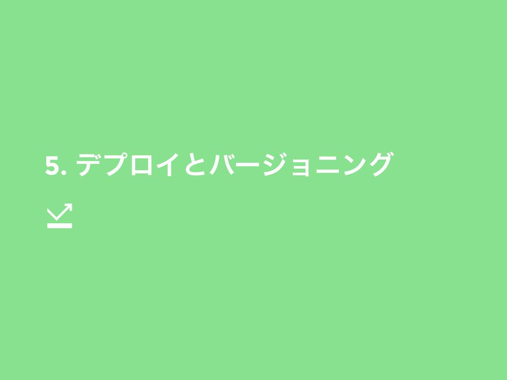 5. σϓϩΠͱόʔδϣχϯά I