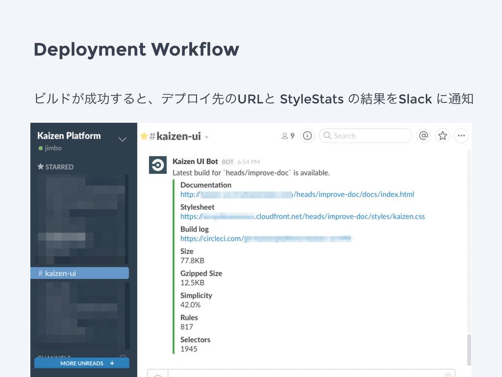 Deployment Workflow Ϗϧυ͕ޭ͢ΔͱɺσϓϩΠઌͷURLͱ StyleS...
