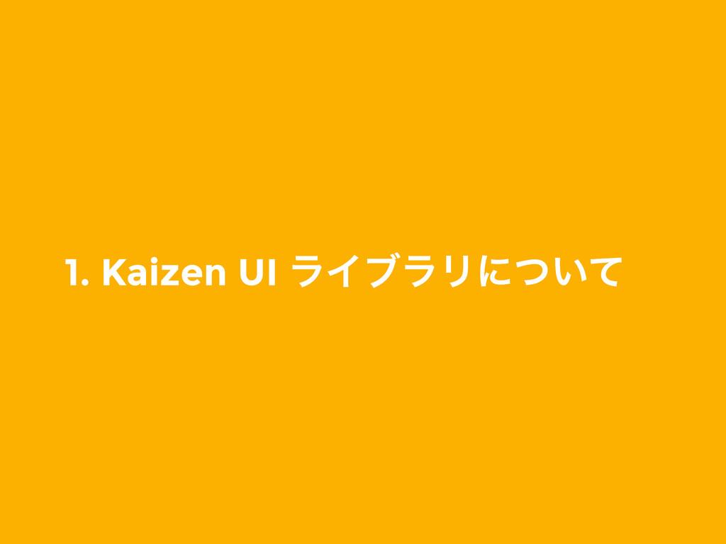 1. Kaizen UI ϥΠϒϥϦʹ͍ͭͯ