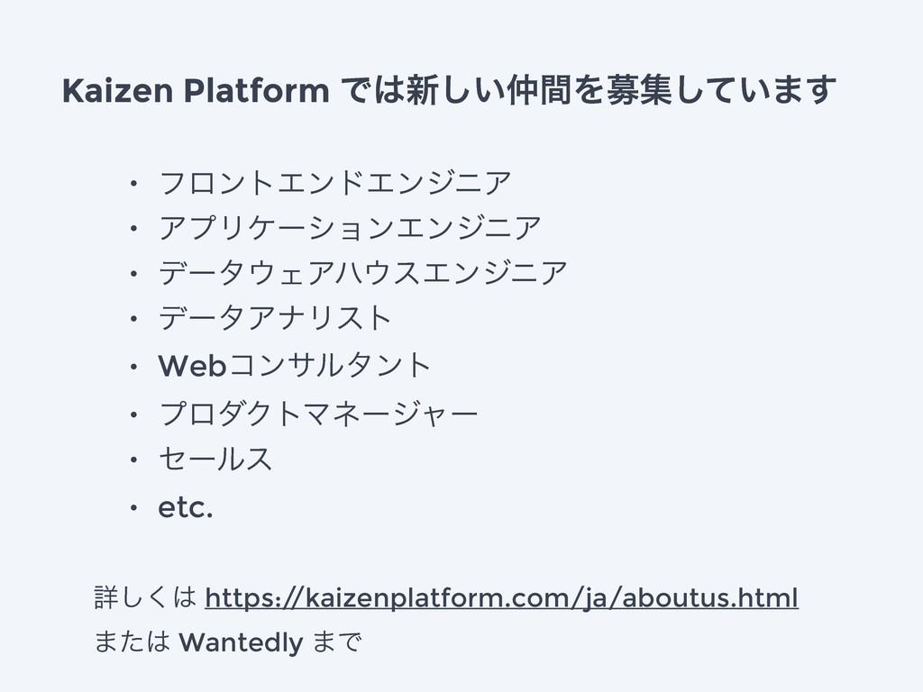 Kaizen Platform Ͱ৽͍ؒ͠Λืू͍ͯ͠·͢ ৄ͘͠ https:/ /k...
