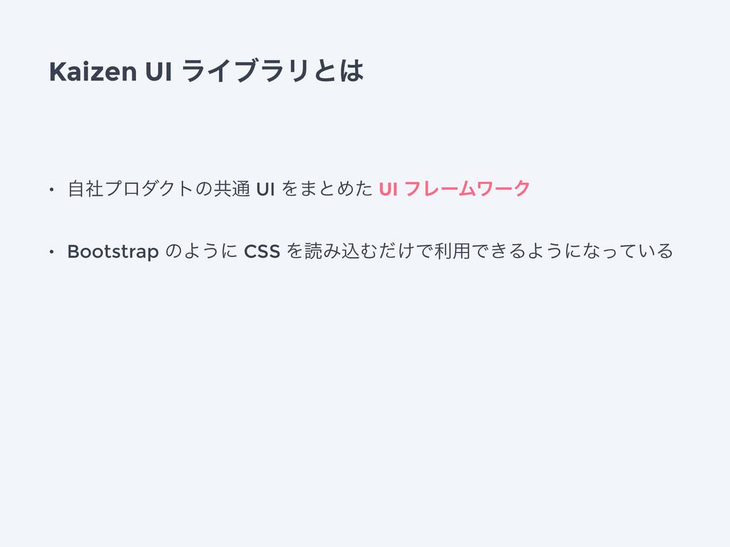Kaizen UI ϥΠϒϥϦͱ • ࣗࣾϓϩμΫτͷڞ௨ UI Λ·ͱΊͨ UI ϑϨʔϜ...