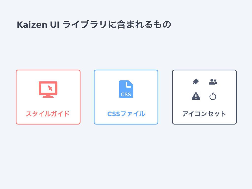 "Kaizen UI ϥΠϒϥϦʹؚ·ΕΔͷ ! ελΠϧΨΠυ ΞΠίϯηοτ "" # $ ..."