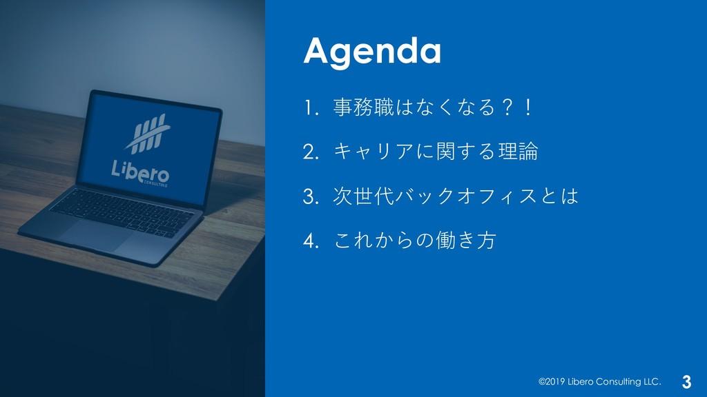 Agenda ©2019 Libero Consulting LLC. 3 1. 事務職はなく...