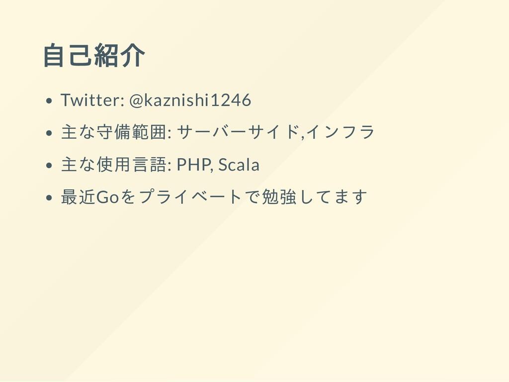 自己紹介 Twitter: @kaznishi1246 主な守備範囲: サーバーサイド,インフ...