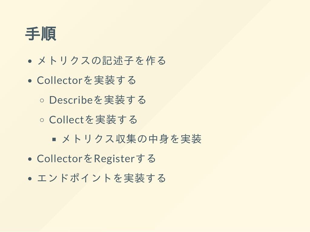 手順 メトリクスの記述子を作る Collectorを実装する Describeを実装する Co...
