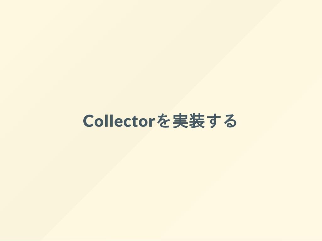 Collectorを実装する