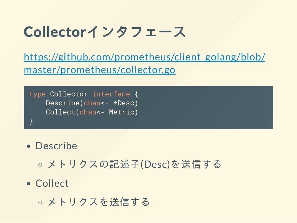 Collectorインタフェース https://github.com/prometheus/...
