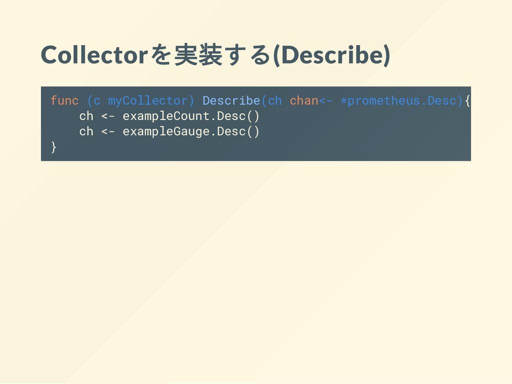 Collectorを実装する(Describe) func (c myCollector) D...