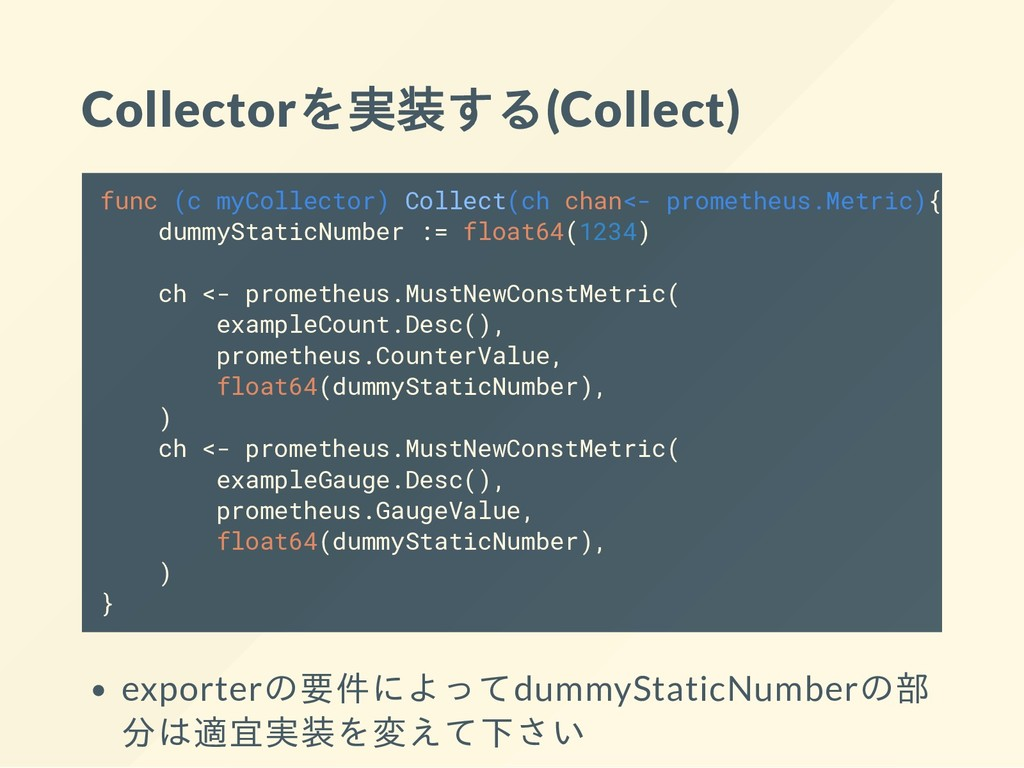 Collectorを実装する(Collect) func (c myCollector) Co...