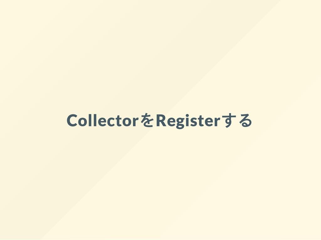 CollectorをRegisterする