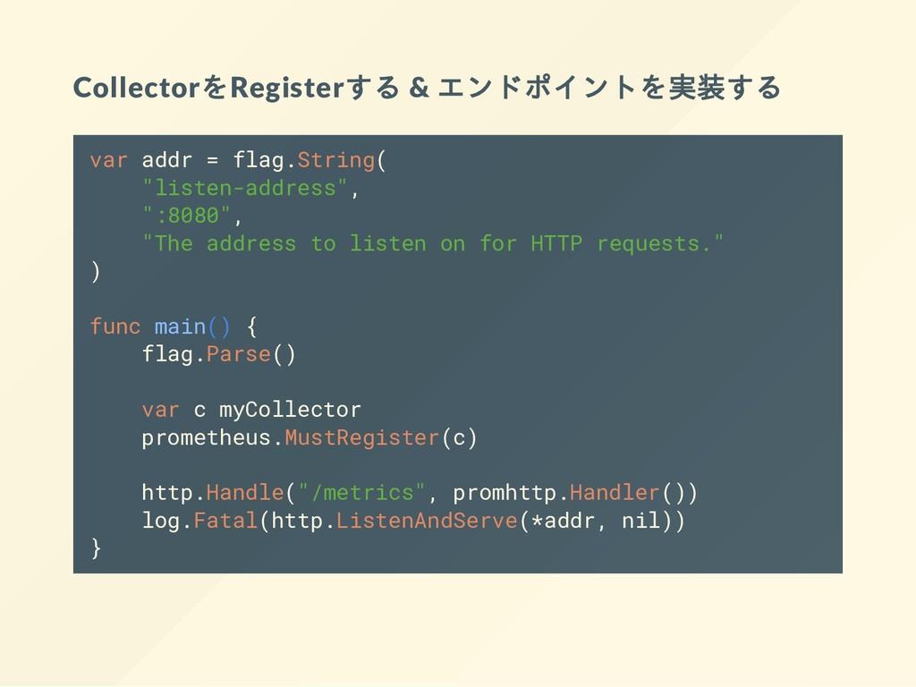 CollectorをRegisterする & エンドポイントを実装する var addr = ...