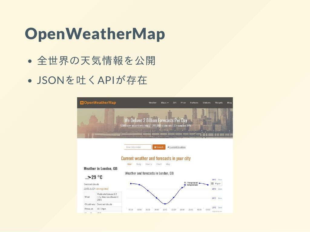 OpenWeatherMap 全世界の天気情報を公開 JSONを吐くAPIが存在