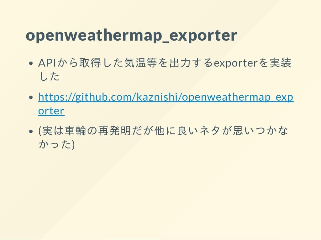 openweathermap_exporter APIから取得した気温等を出力するexport...