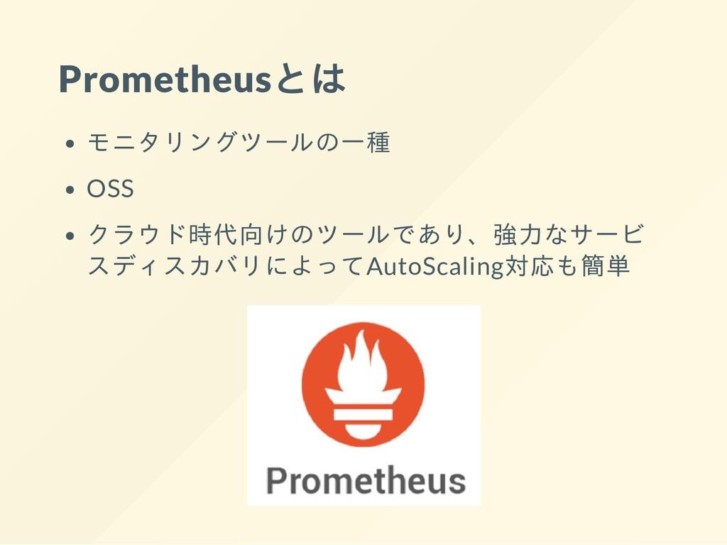 Prometheusとは モニタリングツールの一種 OSS クラウド時代向けのツールであり、強...