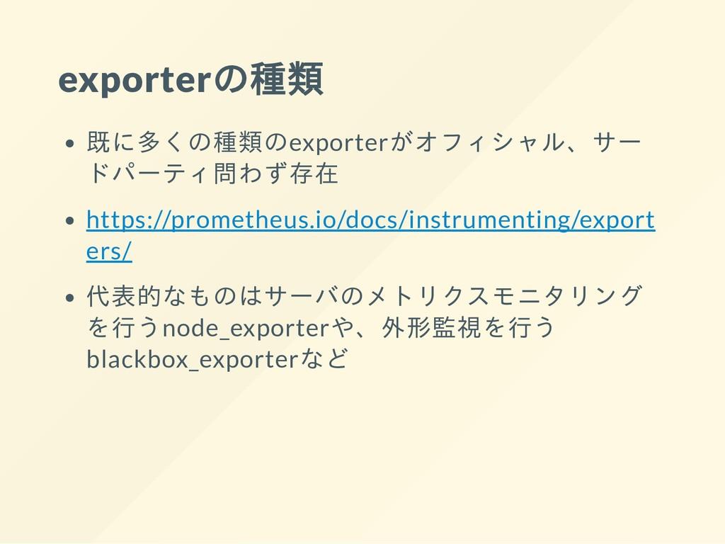 exporterの種類 既に多くの種類のexporterがオフィシャル、サー ドパーティ問わず...