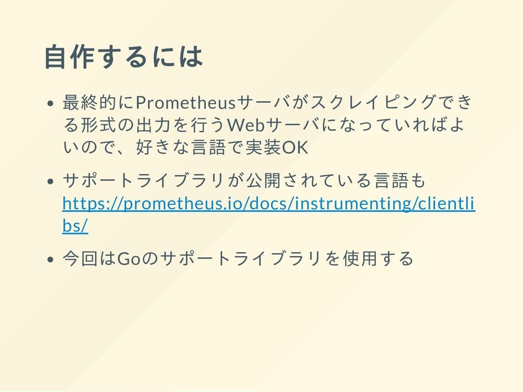 自作するには 最終的にPrometheusサーバがスクレイピングでき る形式の出力を行うWeb...
