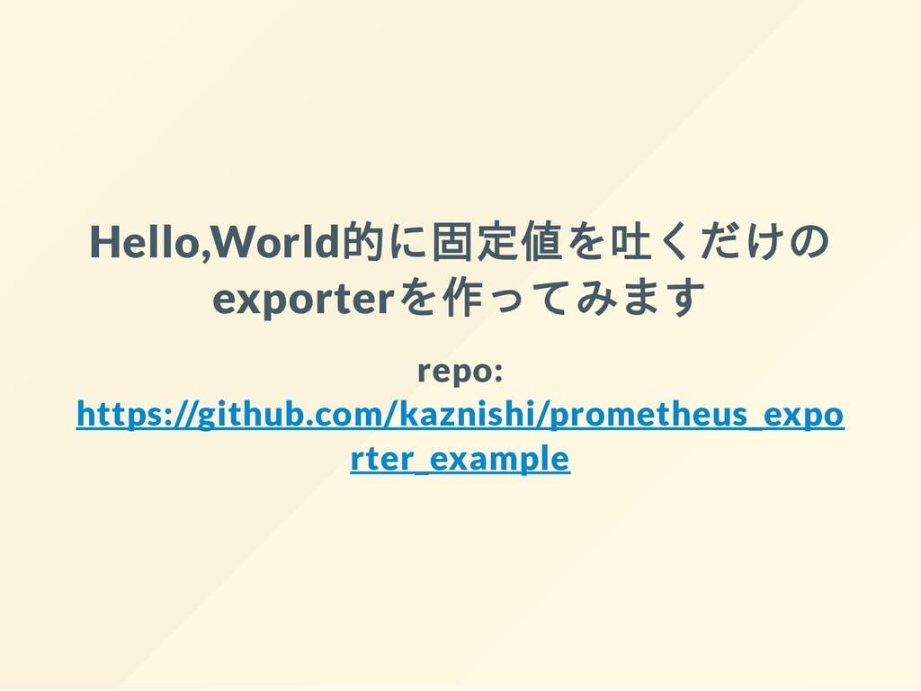 Hello,World的に固定値を吐くだけの exporterを作ってみます repo: ht...