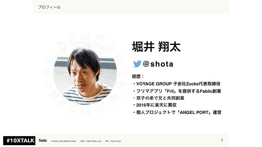 7 ງҪ ᠳଠ @shota ܦྺɿ ɾVOYAGE GROUP ࢠձࣾZucksදऔక...