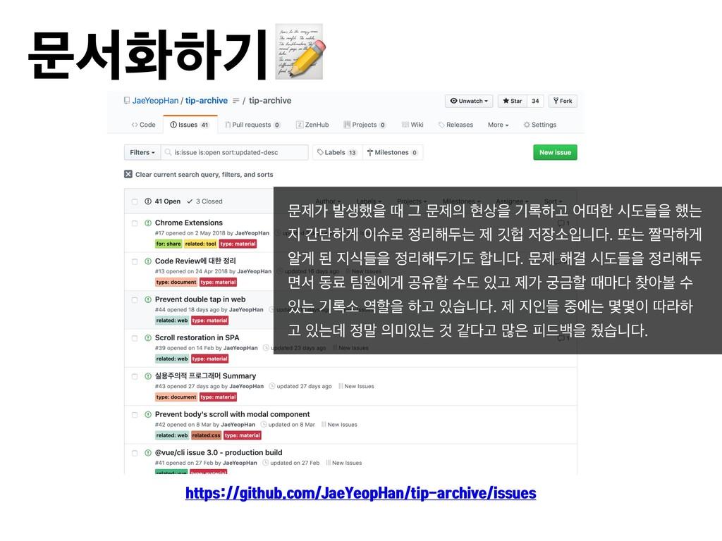 ޙࢲചೞӝ https://github.com/JaeYeopHan/tip-archive...