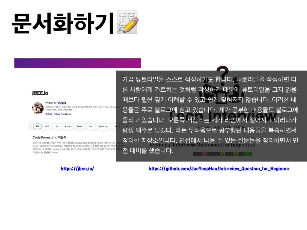 ޙࢲചೞӝ https://github.com/JaeYeopHan/Interview_Q...