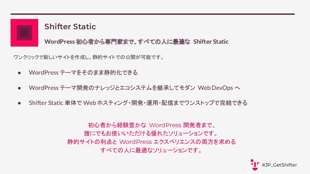 Shifter Static #JP_GetShifter WordPress 初心者から専門...
