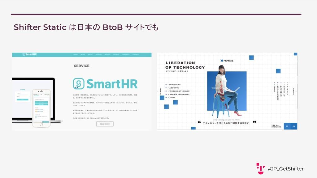 Shifter Static は日本の BtoB サイトでも #JP_GetShifter