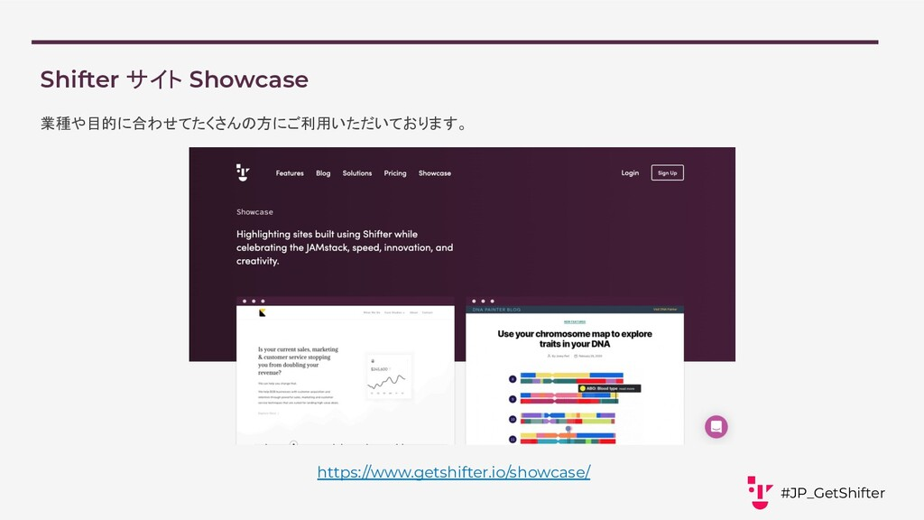 Shifter サイト Showcase #JP_GetShifter 業種や目的に合わせてた...