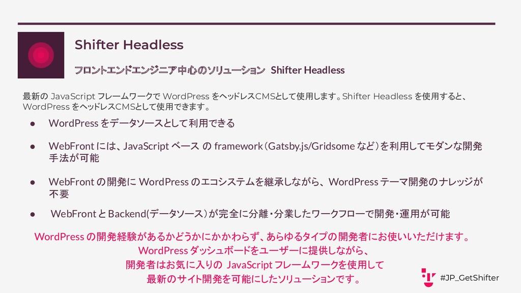 #JP_GetShifter Shifter Headless フロントエンドエンジニア中心の...
