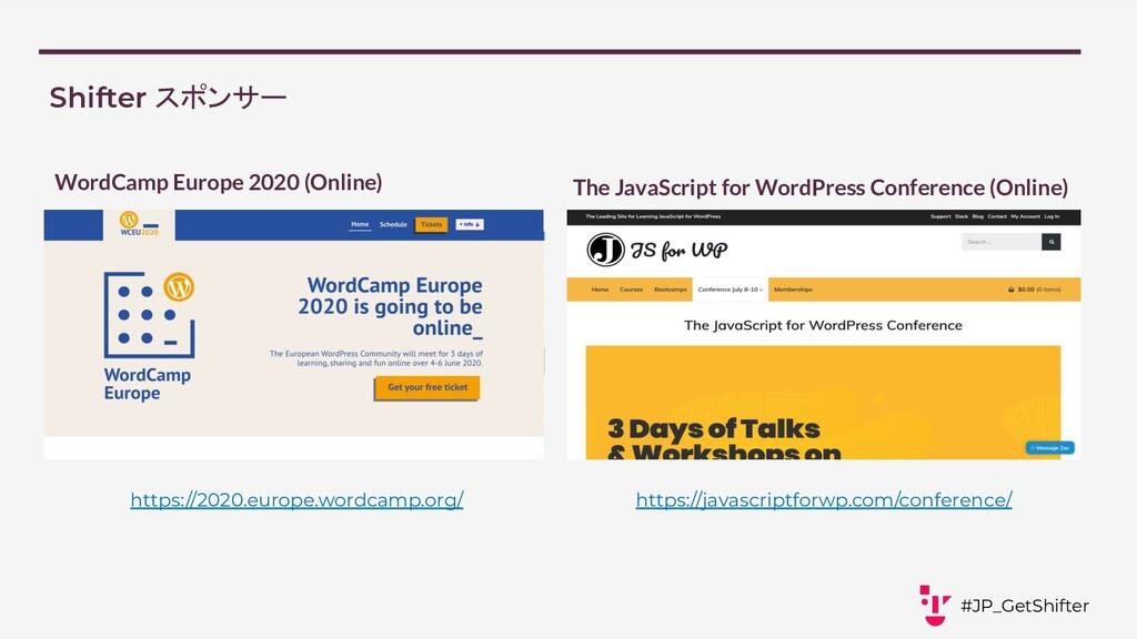 Shifter スポンサー #JP_GetShifter WordCamp Europe 20...