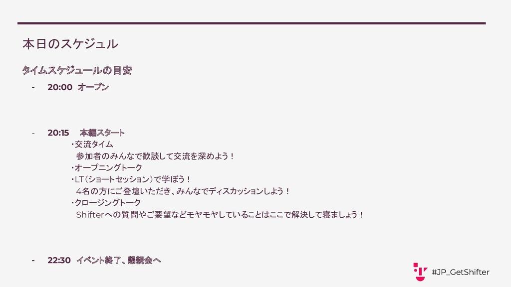 本日のスケジュル タイムスケジュールの目安 - 20:00 オープン - 20:15  本編ス...