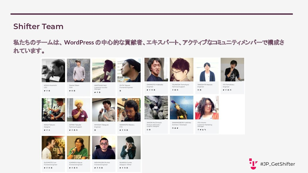Shifter Team #JP_GetShifter 私たちのチームは、 WordPress...