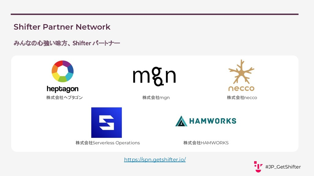 Shifter Partner Network #JP_GetShifter みんなの心強い味...