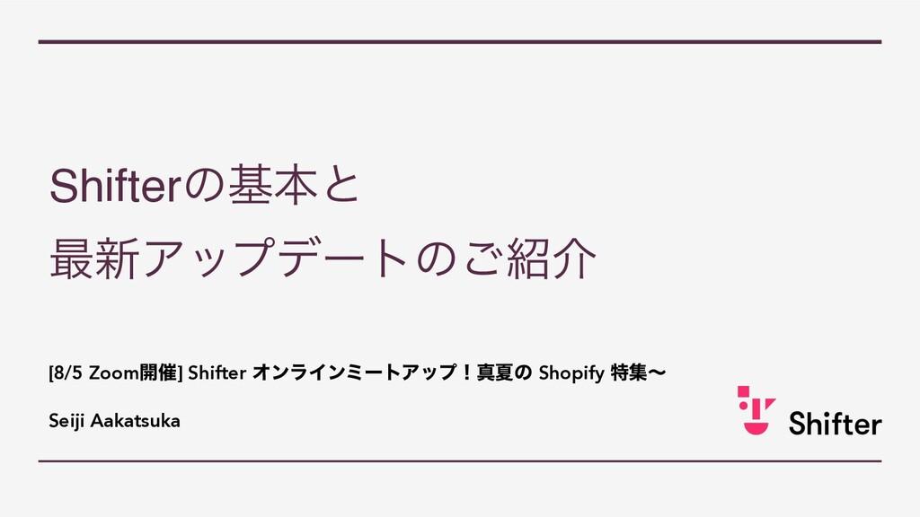Shifterͷجຊͱ ࠷৽Ξοϓσʔτͷ͝հ [8/5 Zoom։࠵] Shifter Φ...