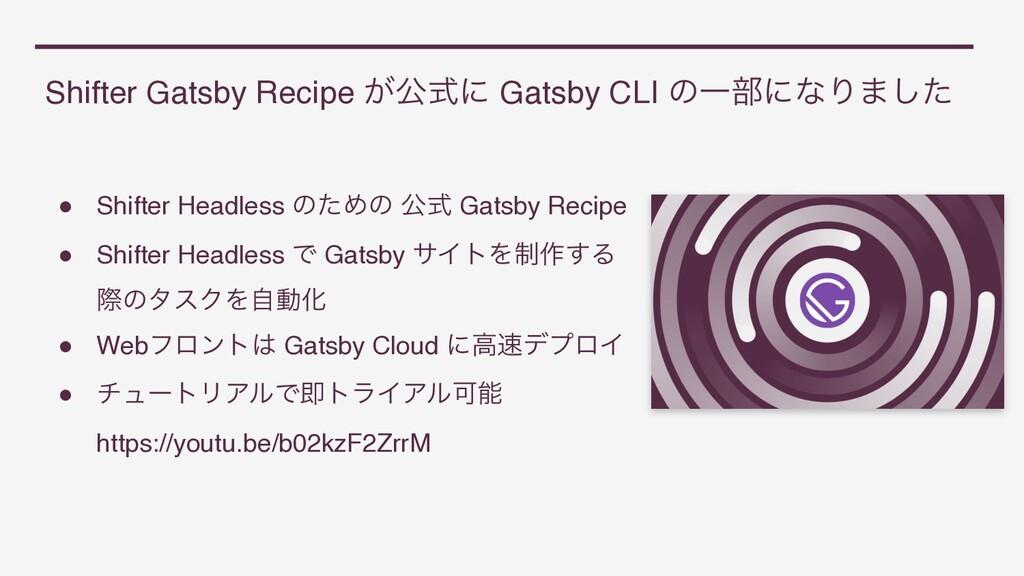 Shifter Gatsby Recipe ͕ެࣜʹ Gatsby CLI ͷҰ෦ʹͳΓ·ͨ͠...