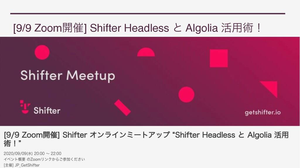 [9/9 Zoom։࠵] Shifter Headless ͱ Algolia ׆༻ज़ʂ