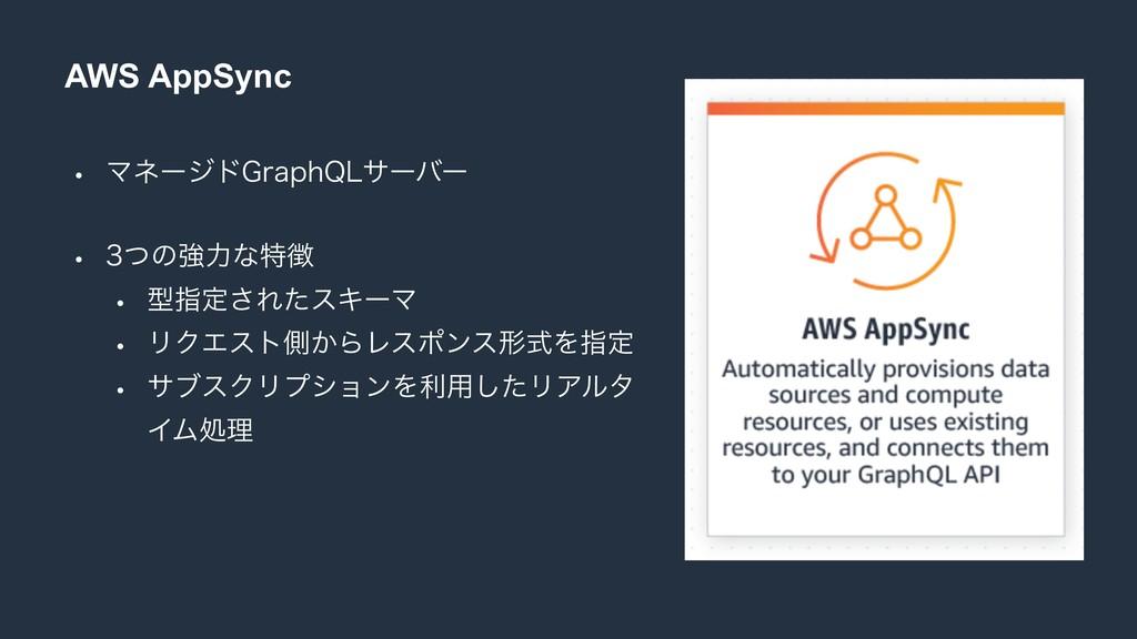 AWS AppSync w Ϛωʔδυ(SBQI2-αʔόʔ w ͭͷڧྗͳಛ w ܕࢦ...