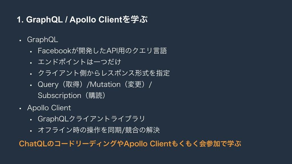 1. GraphQL / Apollo ClientΛֶͿ w (SBQI2- w 'BDF...