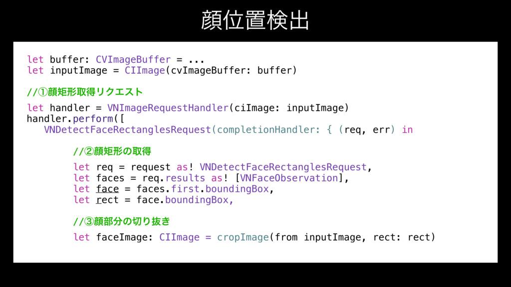إҐஔݕग़ let buffer: CVImageBuffer = ... let input...