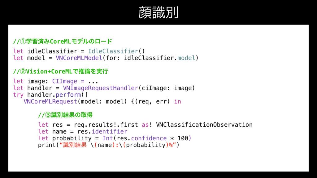 إࣝผ //ᶃֶशࡁΈCoreMLϞσϧͷϩʔυ let idleClassifier = I...