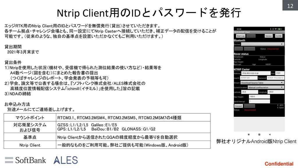 Confidential Ntrip Client用のIDとパスワードを発行 12 マウントポ...