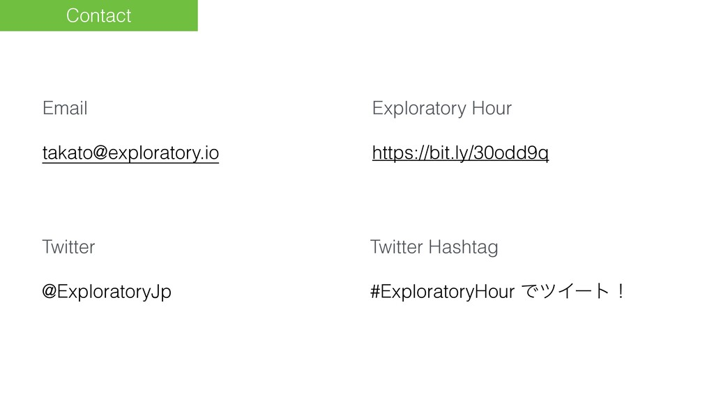Contact Email takato@exploratory.io Twitter Has...