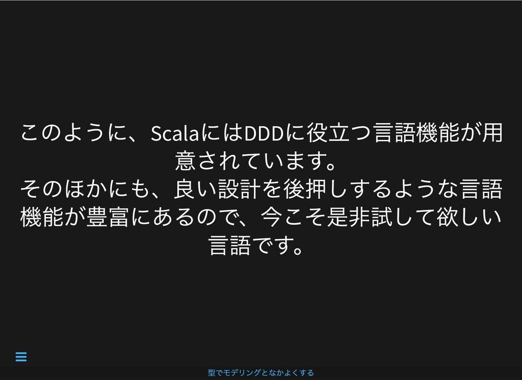 このように、Scala にはDDD に役⽴つ⾔語機能が⽤ 意されています。 そのほかにも、良い...