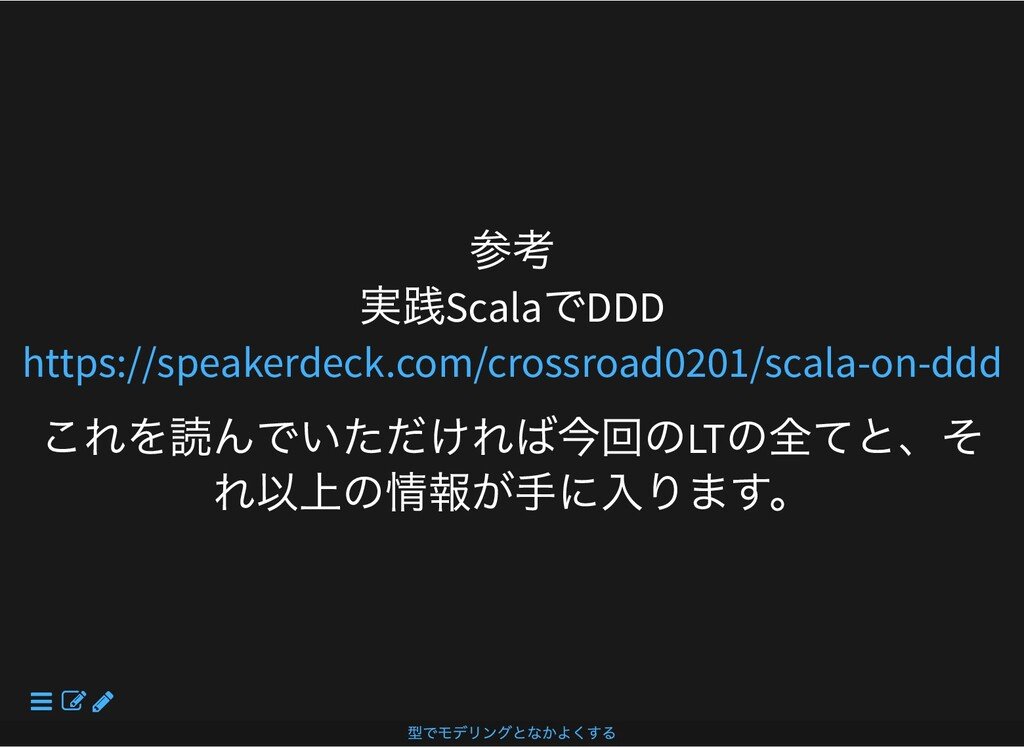 参考 実践Scala でDDD これを読んでいただければ今回のLT の全てと、そ れ以上の情報...